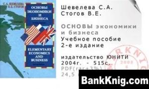 Книга Основы экономики и бизнеса