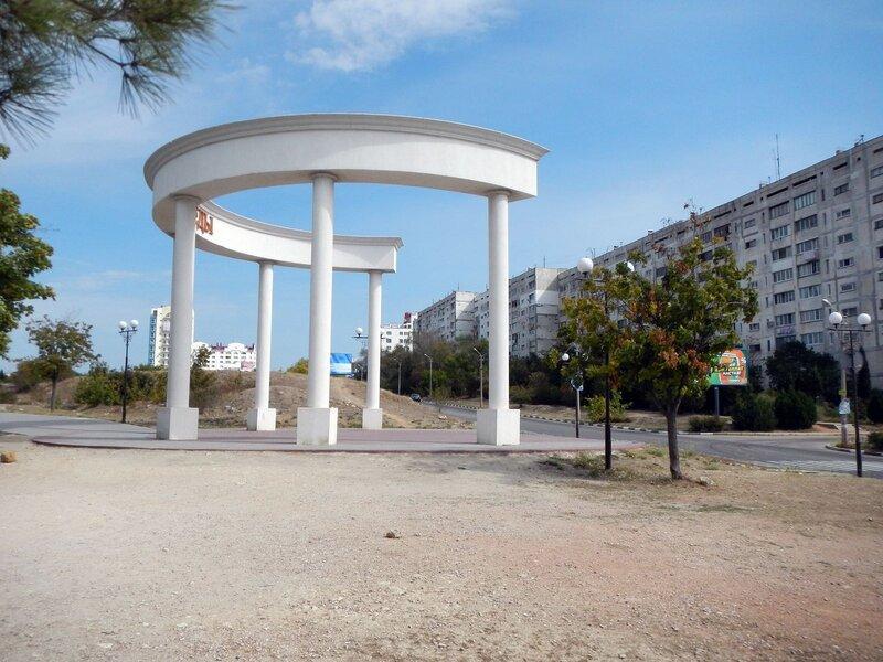 Входная арка Парка Победы в Севастополе