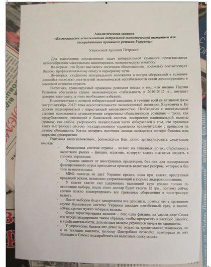 Аналитическая записка для Арсения Яценюка