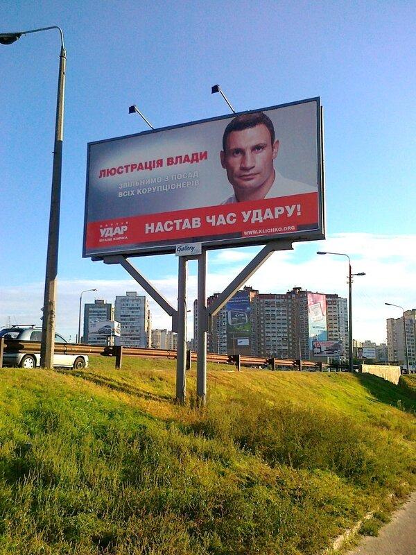 Предвыборная агитация партии Виталия Кличко