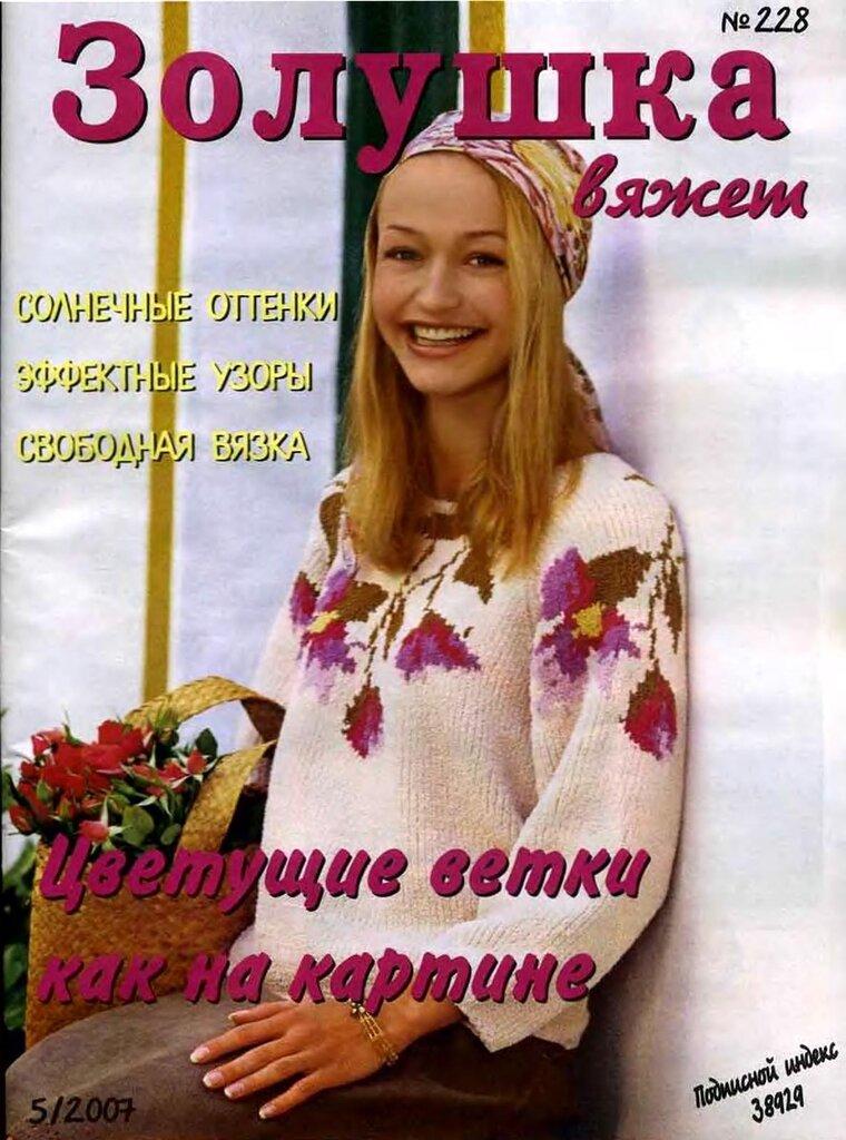 Все схемы и модели в журнале Золушка имеют подробное полное описание на русском языке.  Скачать журналы и схемы можно...
