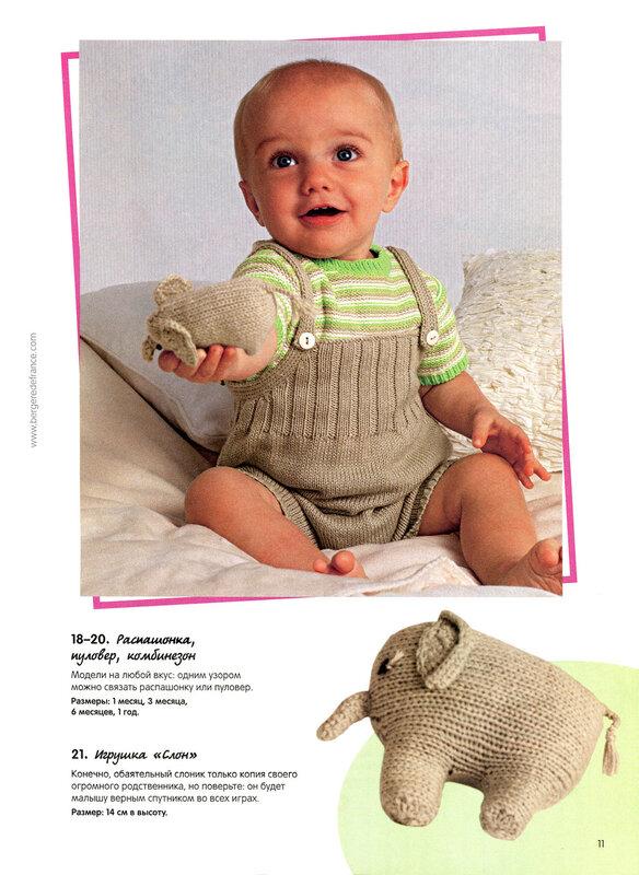 Вязание одежды для ребенка