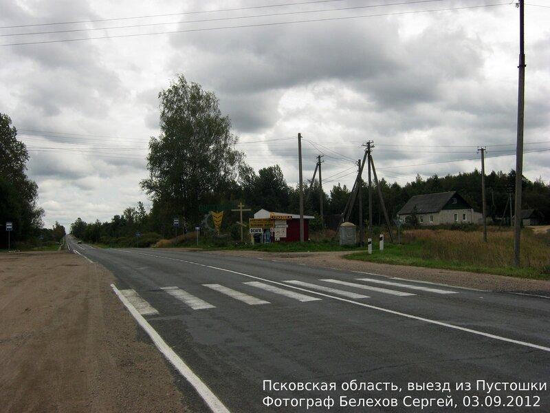 Пустошка, трасса Е-95