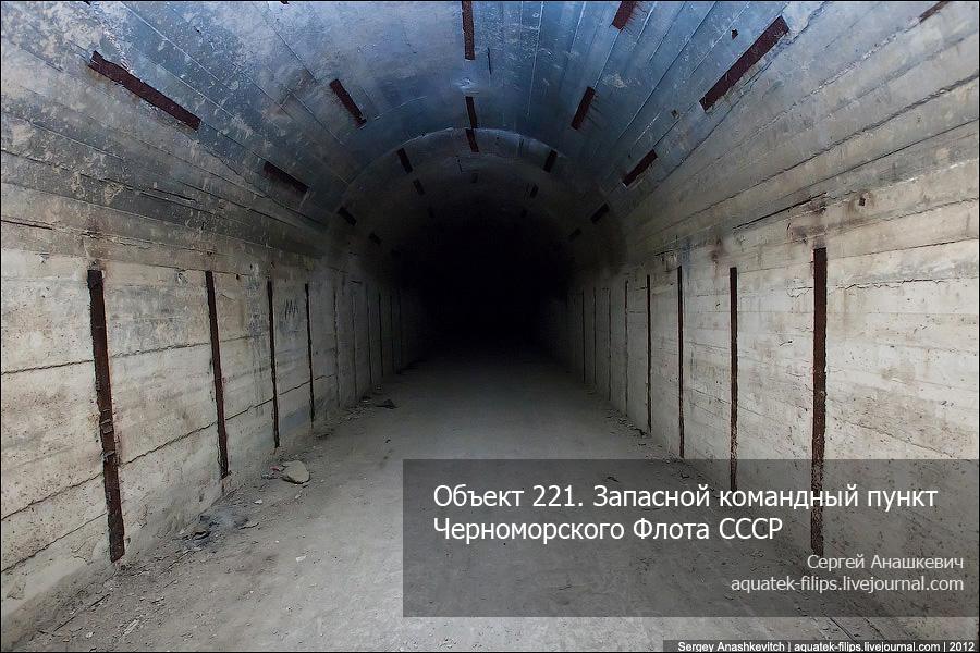 Объект 221. Запасной командный пункт ЧФ СССР