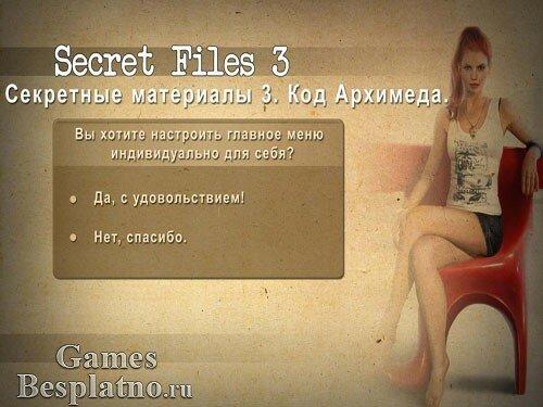 Тунгуска 3. Секретные материалы Код Архимеда