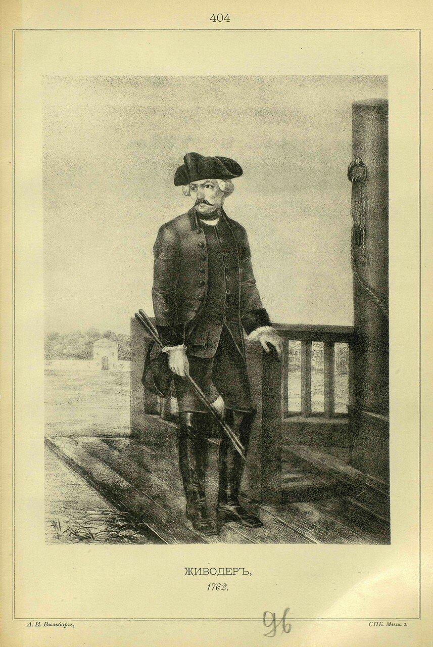 404. ЖИВОДЕР, 1762.