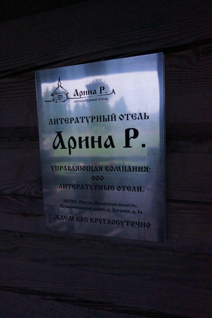 Пушкинские Горы - Литературный отель