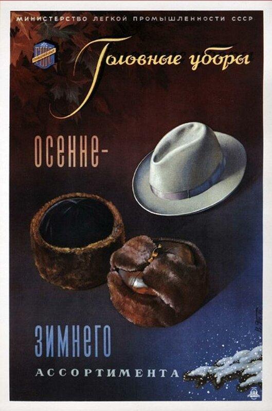 Головные уборы осенне-зимнего ассортимента, 1954_Трухачёв В.В.