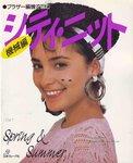 Knit Spring & Sammer-1987 NV7310