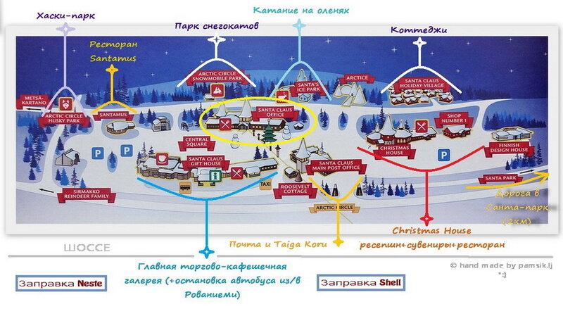 Деревня Санта Клауса, santaclausvillage.info - мировая точка притяжения детей всех калибров и расцветок...