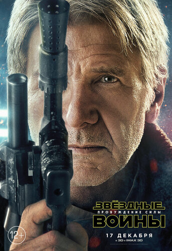 kinopoisk.ru-Star-Wars_3A-Episode-VII-The-Force-Awakens-2672730--o--.jpg