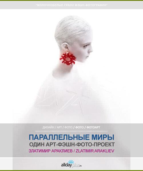 Параллельные миры. Арт-фэшн-проект Златимира Араклиева / Zlatimir Arakliev. 10 параллелей.