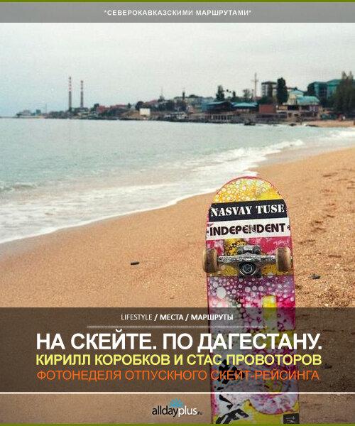 На скейте по Дагестану. Отпускная неделя Кирилла Коробкова и Стаса Провоторова. С описанием.  20 скейт-фото.