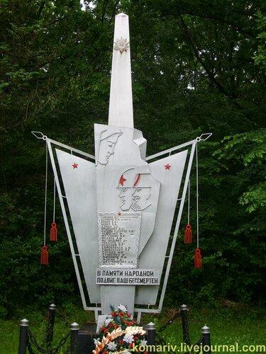 Ставка Геринга. Партизанские могилы. (Украина) 0_87d90_7036ac00_L