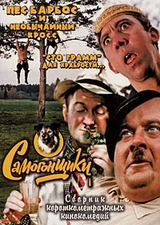 Самогонщики, Пес Барбос и необычный кросс, «Сто грамм» для храбрости (1961-1976/Blu-Ray/BD-Remux/BDRip/HDRip)