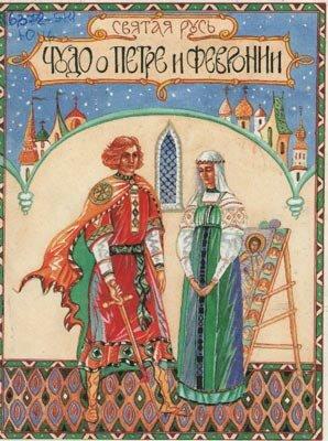 Петр и Фефрония