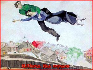 М. Шагал.Над городом