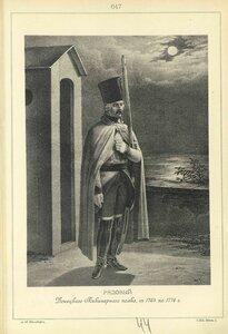 647. РЯДОВОЙ Донецкого Пикинерного полка, с 1764 по 1776 г.