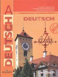 Книга Немецкий язык, 7 класс, Бим И.Л., Садомова Л.В., 2011