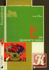 Книга Книга Еда Древнего мира