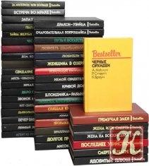Книга Книга Bestseller. СКС - 29 книг