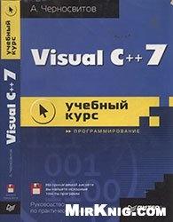 Книга Visual C++ 7: учебный курс