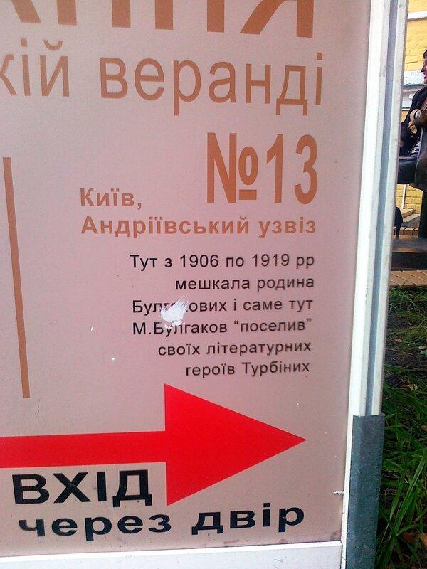 Указатель к веранде музея Булгакова