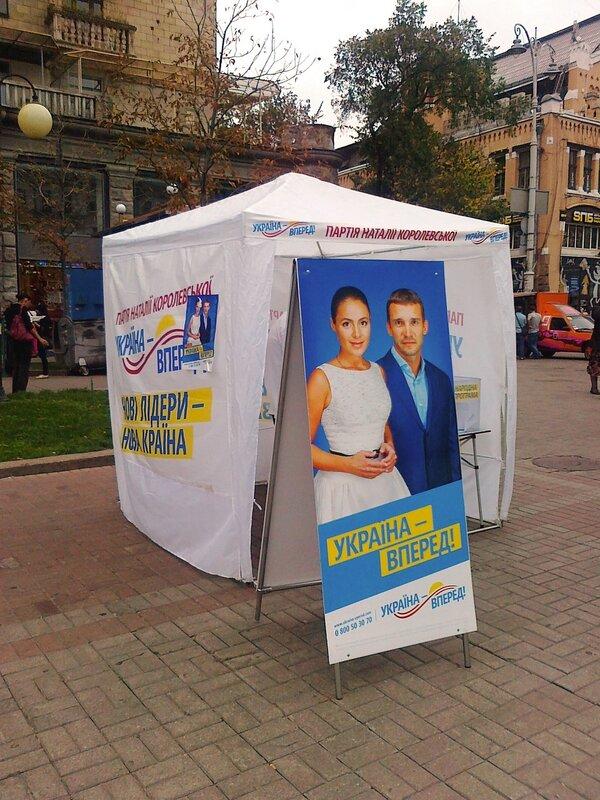 """Агитационная палатка партии """"Украина - Вперед!"""""""