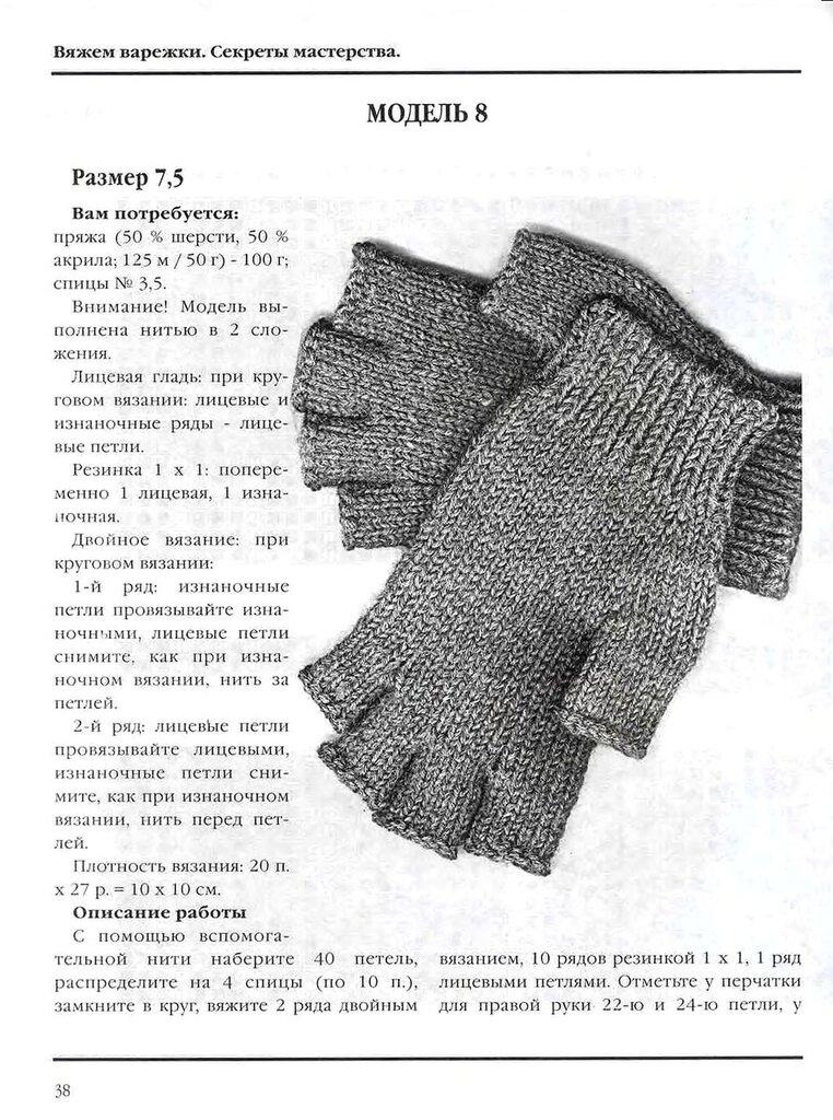 Схемы вязания варежек с пальцами 755