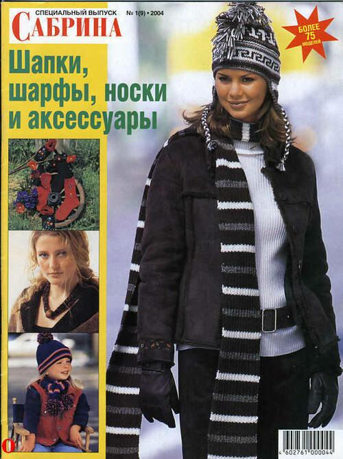 Журнал вязания шарфиков