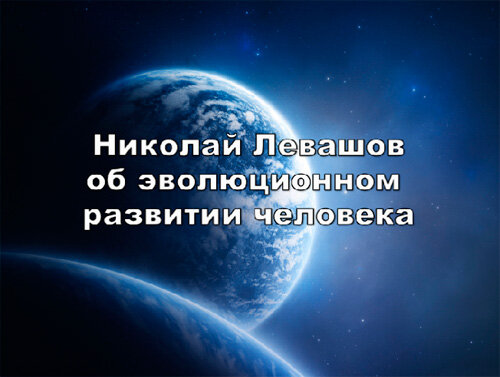 Николай Левашов об эволюционном развитии человека