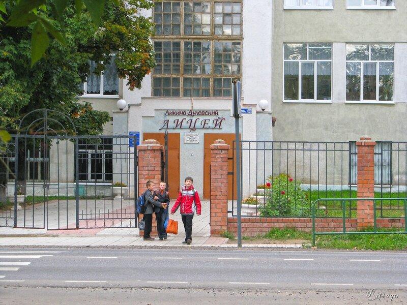 Ликино-Дулёвский лицей