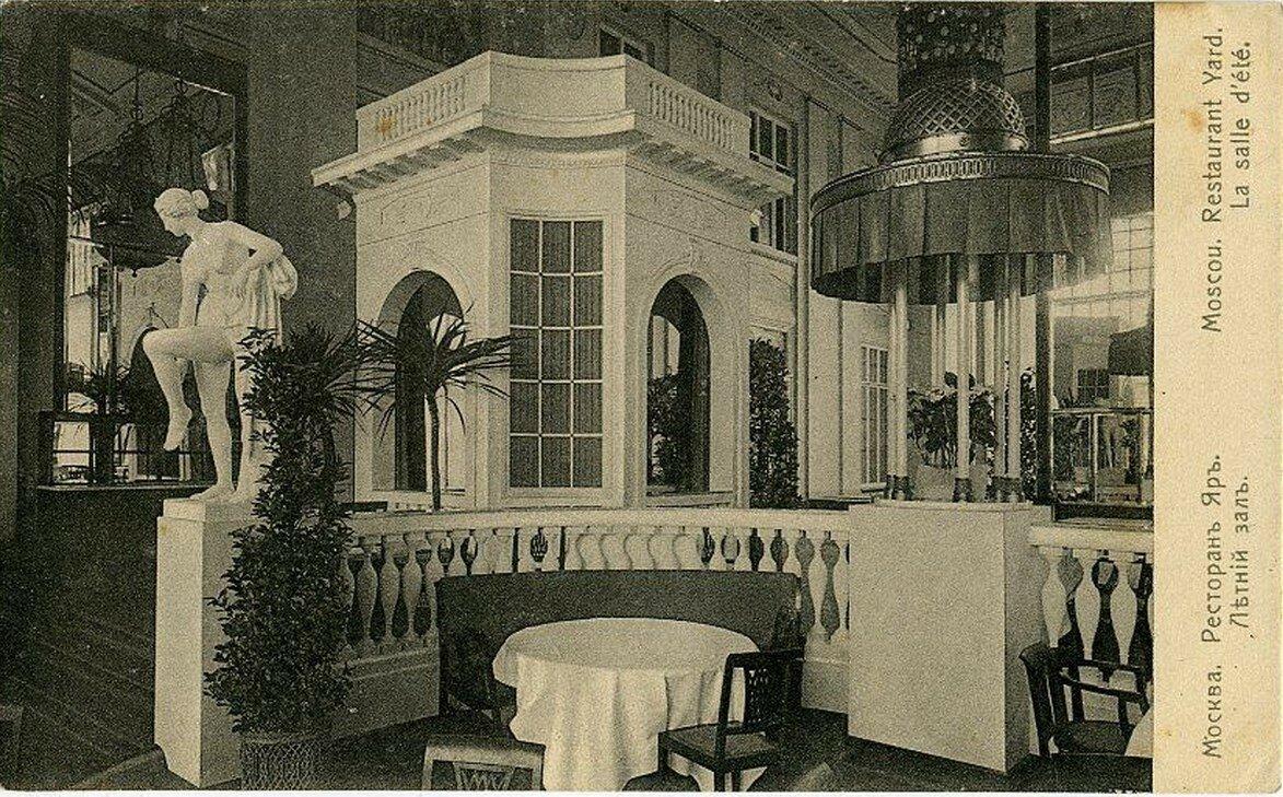 Ресторан «Яр».  Летний зал