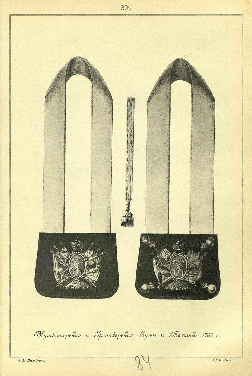 391. Мушкетерская и Гренадерская Сумы и Темляк, 1762 год.