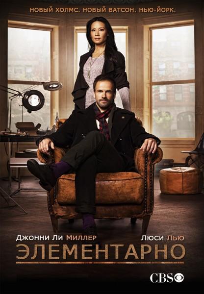 Элементарно / Elementary (3 сезон/2014/WEB-DLRip/HDTVRip)
