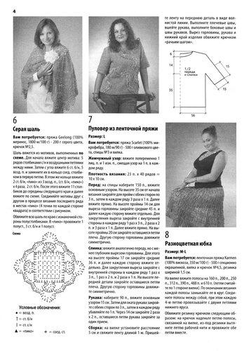 Вязание крючком для солидных дам с описанием