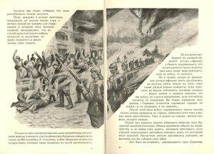 Вторая Отечественная война по рассказам ее героев