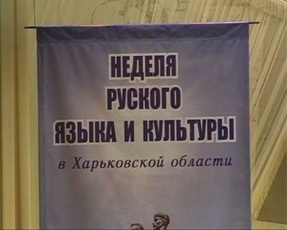 В Харькове русскому языку дали только неделю