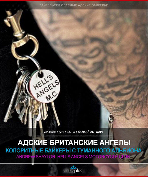 [суб]культура: Байкерские слепки Эндрю Шейлора. Andrew Shaylor: Hells Angels Motorcycle Club. 41 реальное байкер-фото.