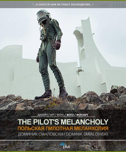 Пилотная, пилотируемая меланхолия. The Pilot's Melancholy - 13 фрагментов фотосерии Dominik Smialowski.