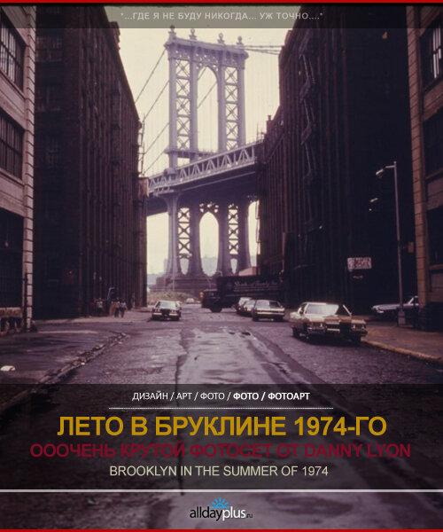 США. Бруклин. 1974 г. Ретро-ностальгический фотосет Дэнни Лиона / Danny Lyon -  Brooklyn In The Summer Of 1974.