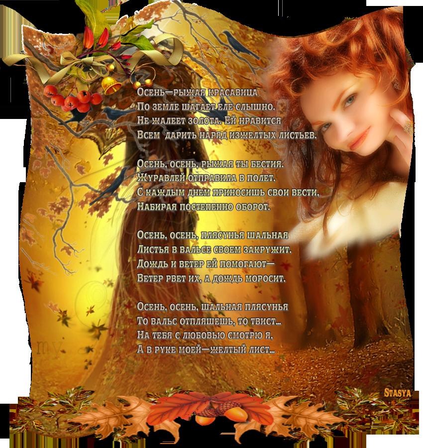 стихи про осень с картинками