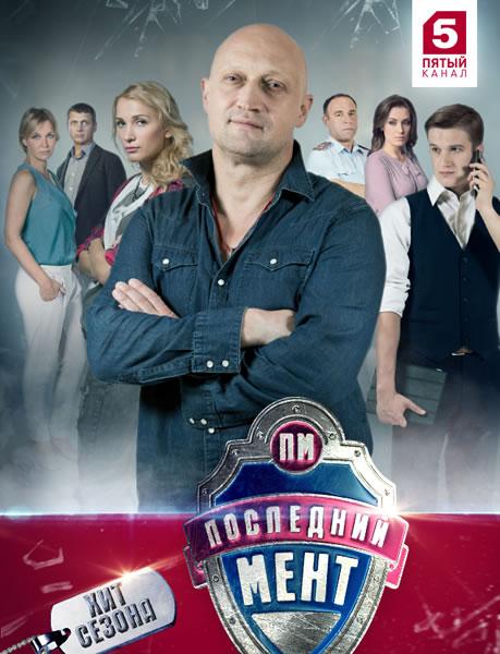Последний мент (1-2 сезон: 1-39 серии из 39) / 2015-2016 / РУ / SATRip (avi)