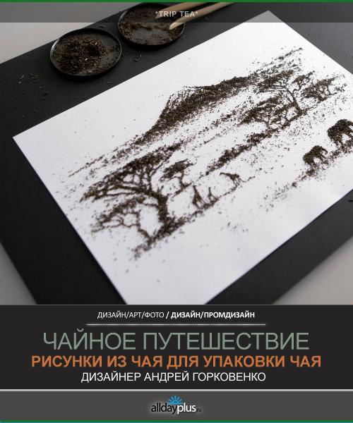 Из чая - о чае. Иллюстрации и упаковка. Андрей Горковенко