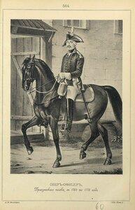564. ОБЕР-ОФИЦЕР Драгунского полка, с 1764 по 1775 год.