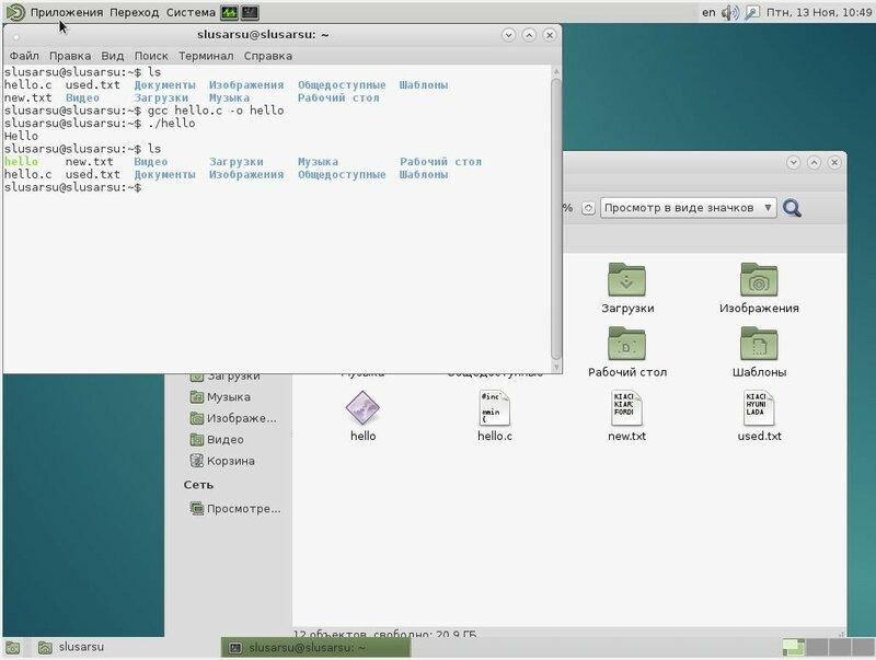 компилирование программы на си в линукс