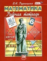 Книга Математика, 6 класс, рабочая тетрадь № 1, обыкновенные дроби, Рудницкая В.Н., 2013