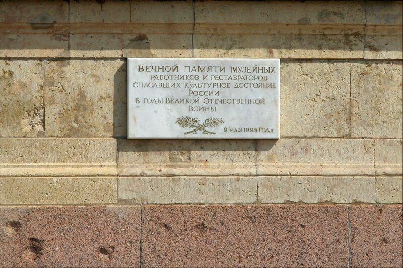 Гатчинский дворец, Мемориальная табличка