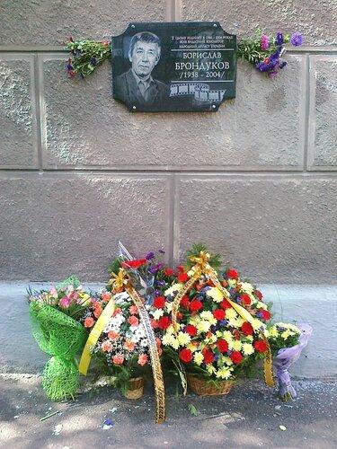 Мемориальная доска Бронислава Брондукова
