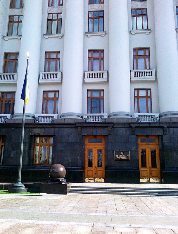 Вход в резиденцию президента Украины